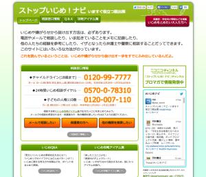 stopijime.jpサイトの写真