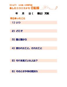 ashita_niconico_memo_PRINT_diary2016