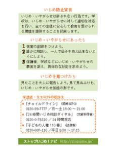 life_schoolnote_PRINT_sample2016