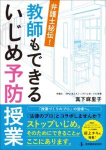 真下麻里子の本の書影